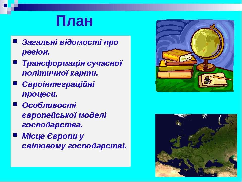 План Загальні відомості про регіон. Трансформація сучасної політичної карти. ...