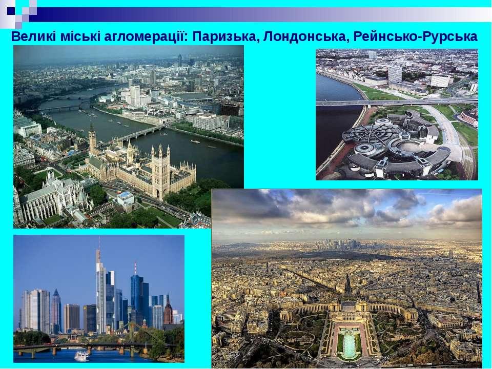 Великі міські агломерації: Паризька, Лондонська, Рейнсько-Рурська