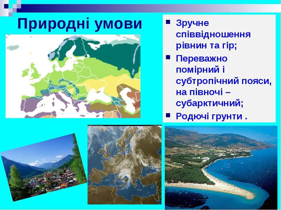 Природні умови Зручне співвідношення рівнин та гір; Переважно помірний і субт...