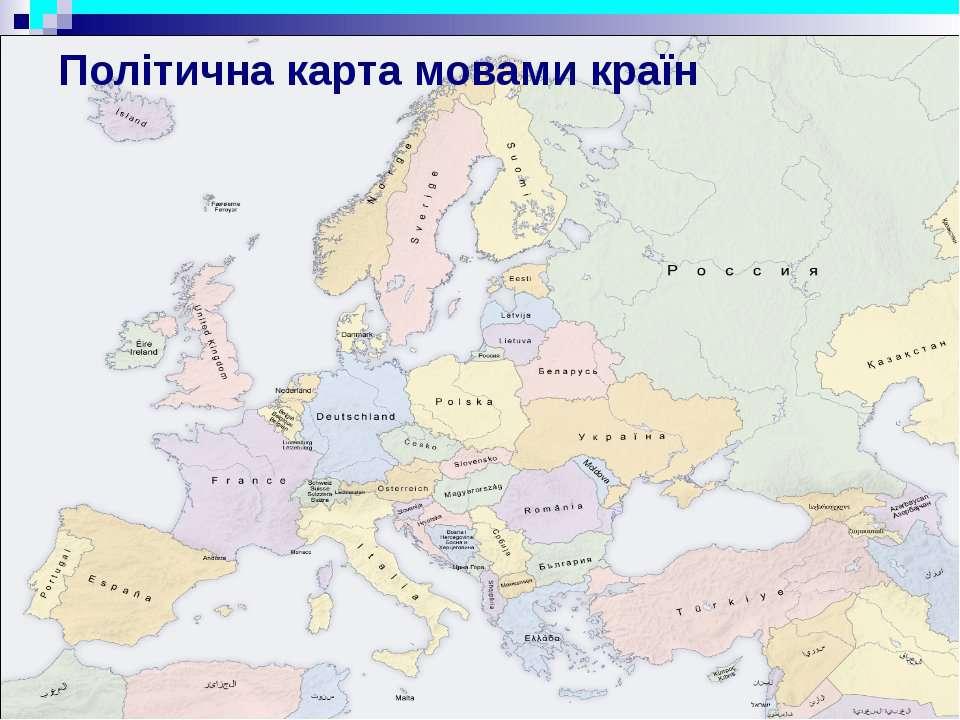 Політична карта мовами країн