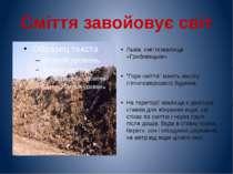 """Сміття завойовує світ Львів, сміттєзвалище «Грибовицьке» """"Гори сміття"""" мають ..."""