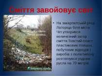 Сміття завойовує світ На закарпатській річці Латоріца біля міста Чіп утворивс...