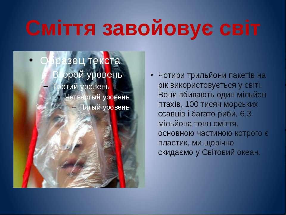 Сміття завойовує світ Чотири трильйони пакетів на рік використовується у світ...