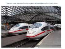 Транспорт. Основу транспортної системи складають залізниці (Швидкісний потяг ...