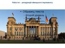 Рейхстаг – резиденція німецького парламенту