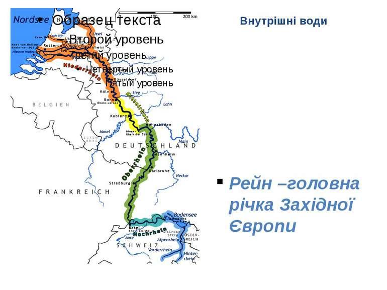 Внутрішні води Рейн –головна річка Західної Європи