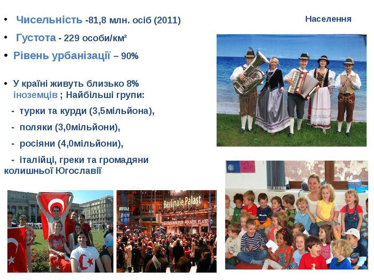 Населення Чисельність -81,8 млн. осіб (2011) Густота - 229 особи/км² Рівень...