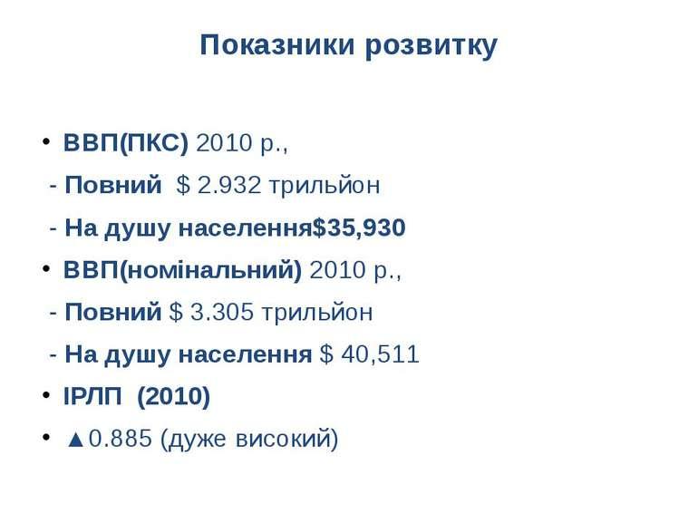 Показники розвитку ВВП(ПКС) 2010 р., - Повний $ 2.932трильйон - На душу н...