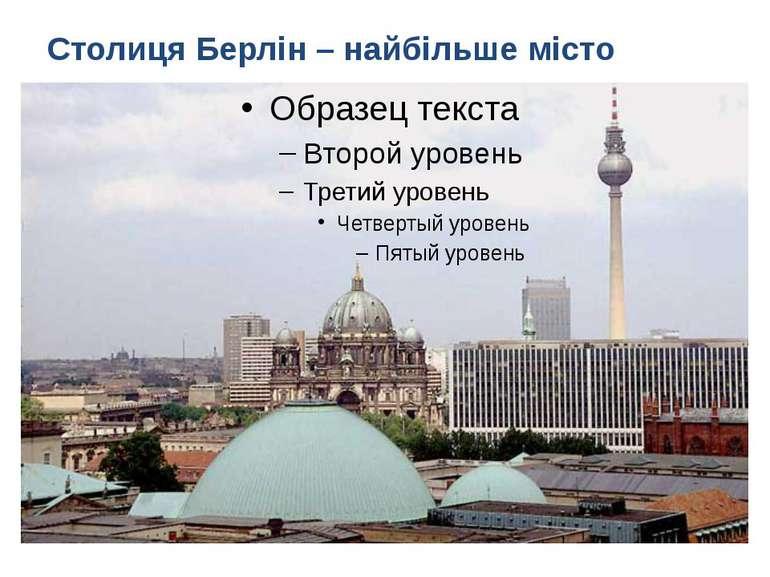 Столиця Берлін – найбільше місто