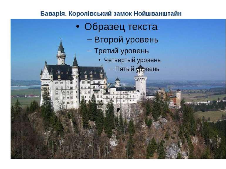 Баварія. Королівський замок Нойшванштайн