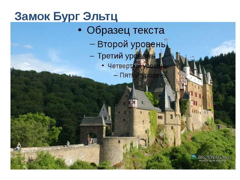 Замок Бург Эльтц