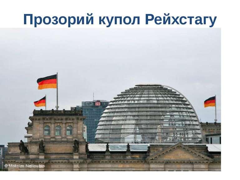 Прозорий купол Рейхстагу