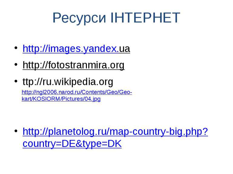 Ресурси ІНТЕРНЕТ http://images.yandex.ua http://fotostranmira.org ttp://ru.w...