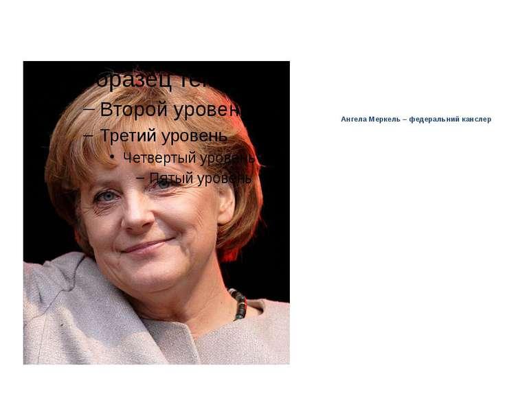 Ангела Меркель – федеральний канслер