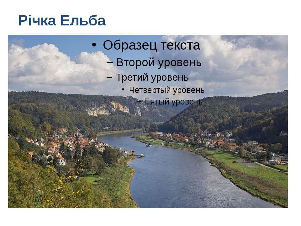 Річка Ельба