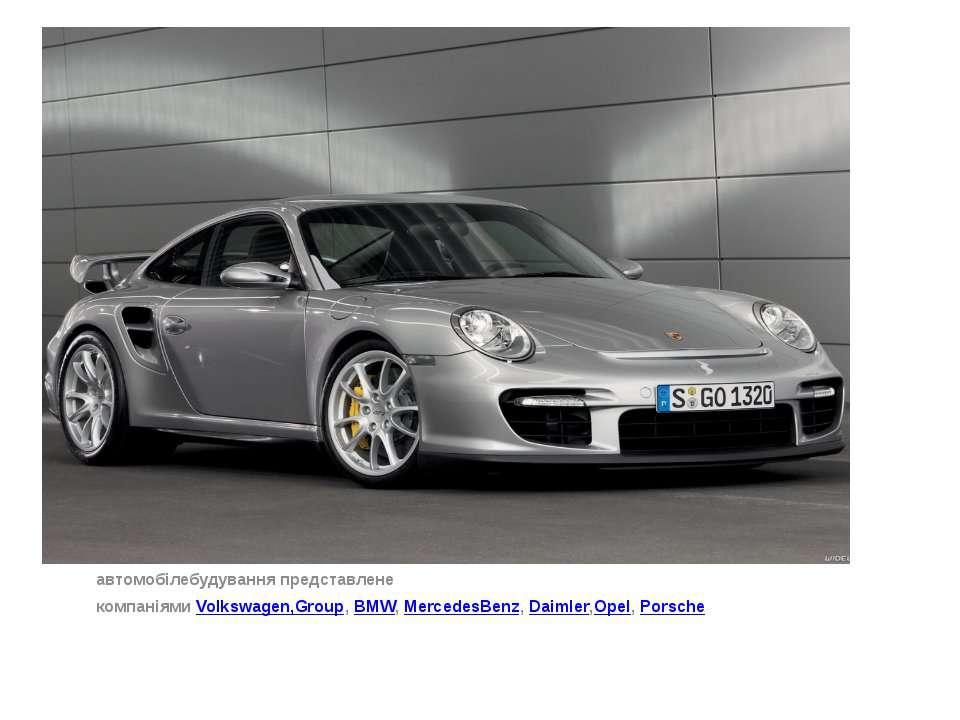 автомобілебудування представлене компаніямиVolkswagen,Group,BMW,MercedesBe...