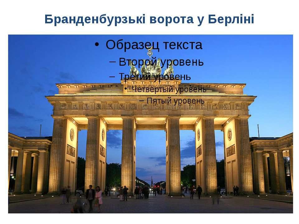Бранденбурзькі ворота у Берліні