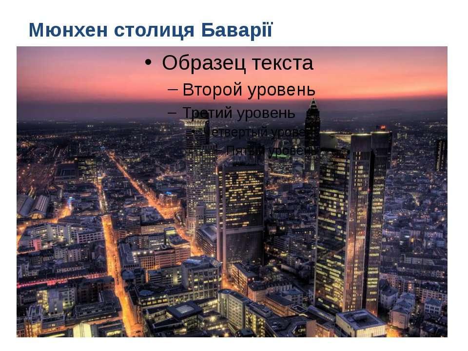 Мюнхен столиця Баварії