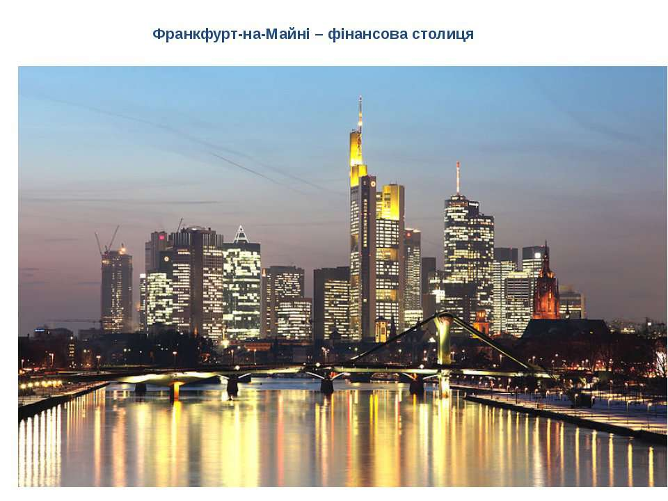 Франкфурт-на-Майні – фінансова столиця