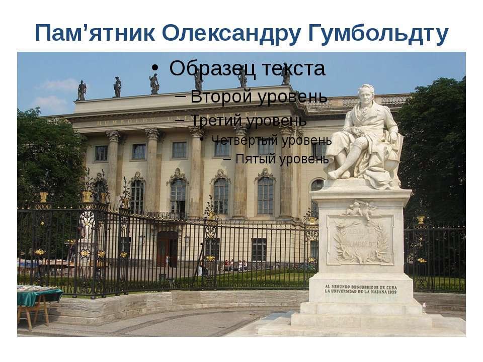 Пам'ятник Олександру Гумбольдту