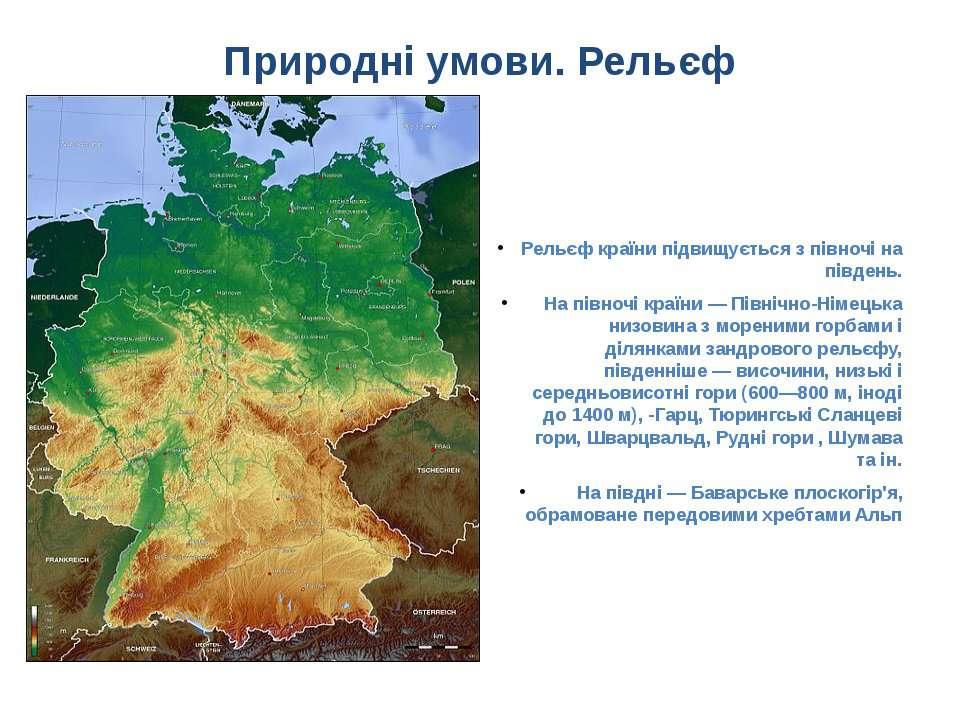 Природні умови. Рельєф Рельєф країни підвищується з півночі на південь. На пі...
