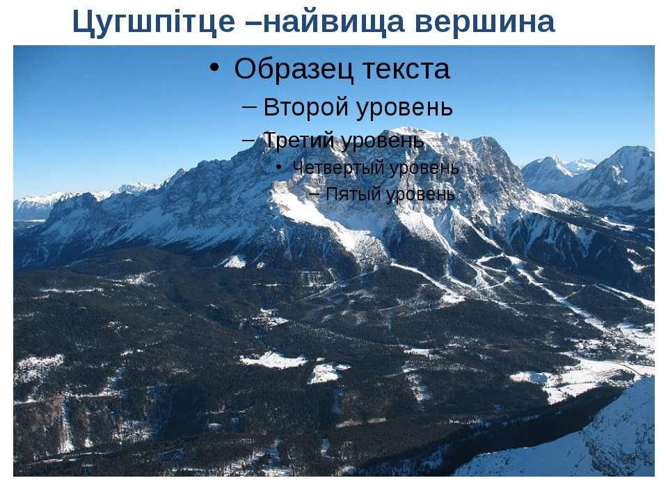 Цугшпітце –найвища вершина