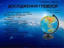 ДОСЛІДЖЕННЯ ГЛОБУСА Відшукайте екватор. Виміряйте відстань від екватора до по...