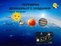 2. Утворення живої моделі 1гр. – Сонячної системи; 2 гр. – Всесвіту. ПЕРЕВІРК...