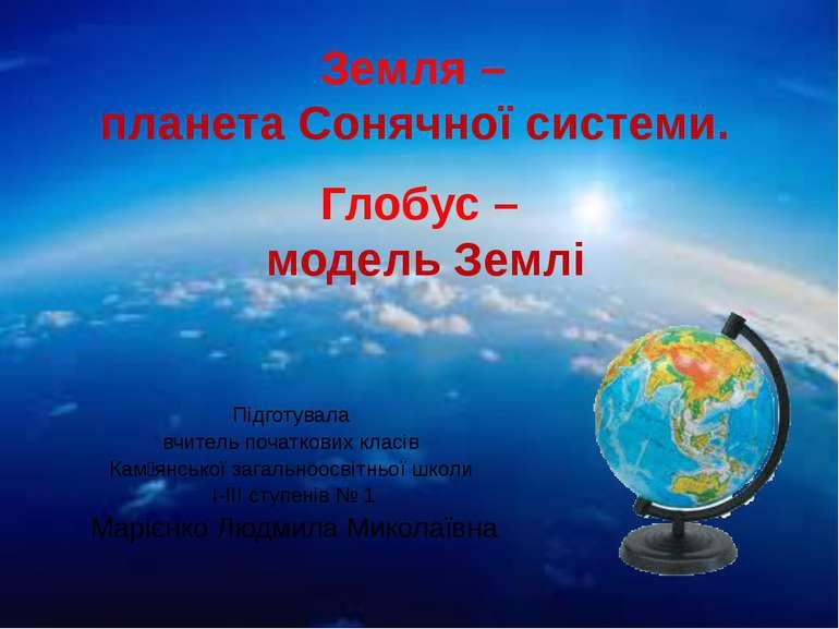 Глобус – модель Землі Підготувала вчитель початкових класів Камۥянської загал...