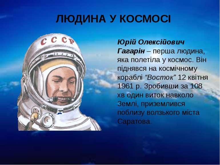 ЛЮДИНА У КОСМОСІ Юрій Олексійович Гагарін – перша людина, яка полетіла у косм...