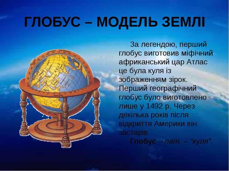 ГЛОБУС – МОДЕЛЬ ЗЕМЛІ За легендою, перший глобус виготовив міфічний африкансь...