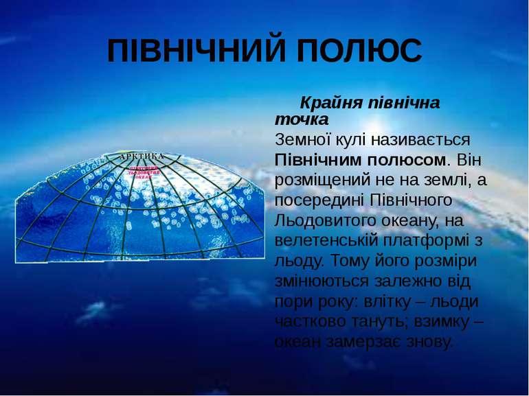ПІВНІЧНИЙ ПОЛЮС Крайня північна точка Земної кулі називається Північним полюс...
