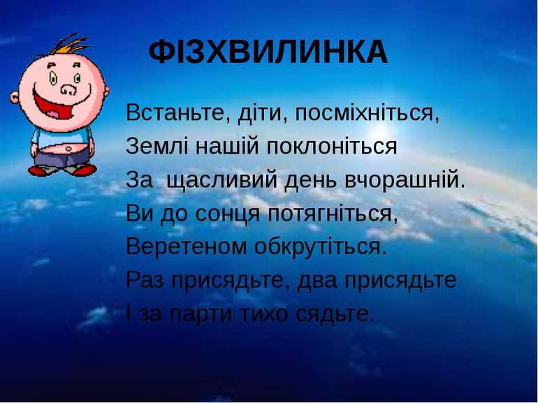 ФІЗХВИЛИНКА Встаньте, діти, посміхніться, Землі нашій поклоніться За щасливий...