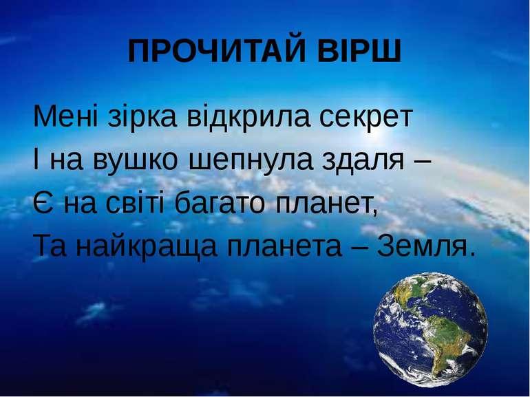 Картинки по запросу вірші про планету о земля на укр