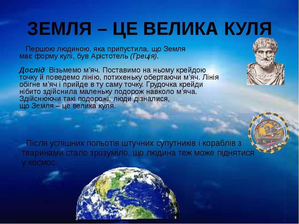 ЗЕМЛЯ – ЦЕ ВЕЛИКА КУЛЯ Після успішних польотів штучних супутників і кораблів ...