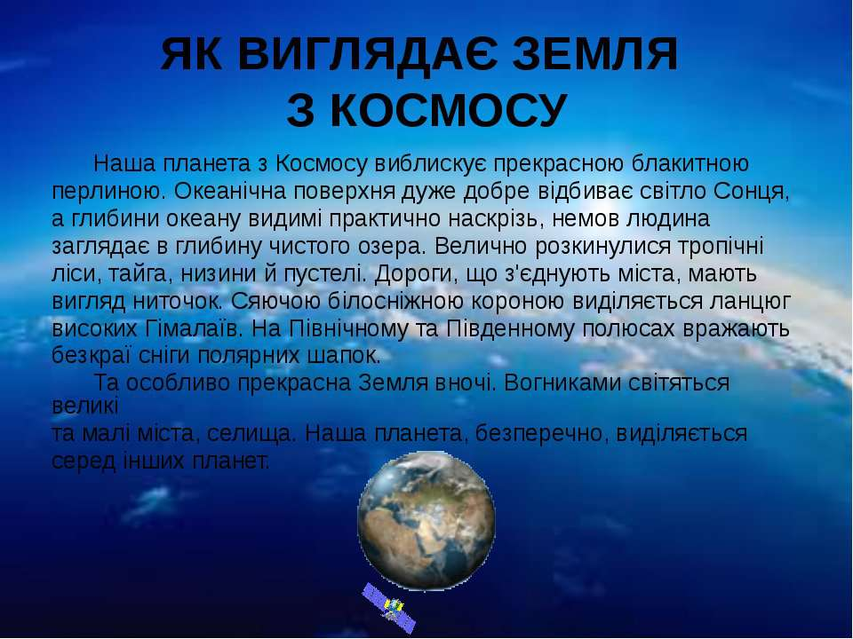 ЯК ВИГЛЯДАЄ ЗЕМЛЯ З КОСМОСУ Наша планета з Космосу виблискує прекрасною блаки...