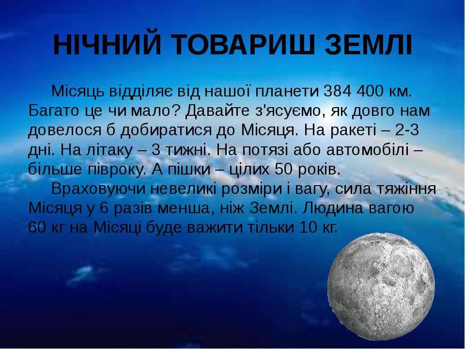 НІЧНИЙ ТОВАРИШ ЗЕМЛІ Місяць відділяє від нашої планети 384 400 км. Багато це ...