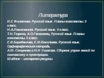 Литература И.С Филатова. Русский язык. Планы-конспекты. 9 класс. Н.А.Пашковск...