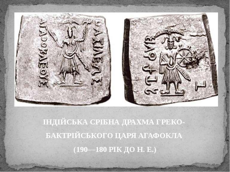 ІНДІЙСЬКА СРІБНА ДРАХМА ГРЕКО-БАКТРІЙСЬКОГО ЦАРЯ АГАФОКЛА (190—180 РІК ДО Н. Е.)