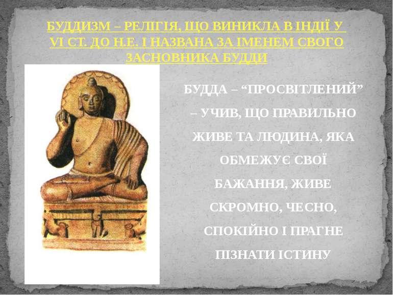 БУДДИЗМ – РЕЛІГІЯ, ЩО ВИНИКЛА В ІНДІЇ У VI СТ. ДО Н.Е. І НАЗВАНА ЗА ІМЕНЕМ СВ...