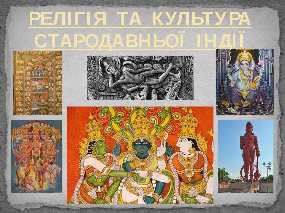 РЕЛІГІЯ ТА КУЛЬТУРА СТАРОДАВНЬОЇ ІНДІЇ