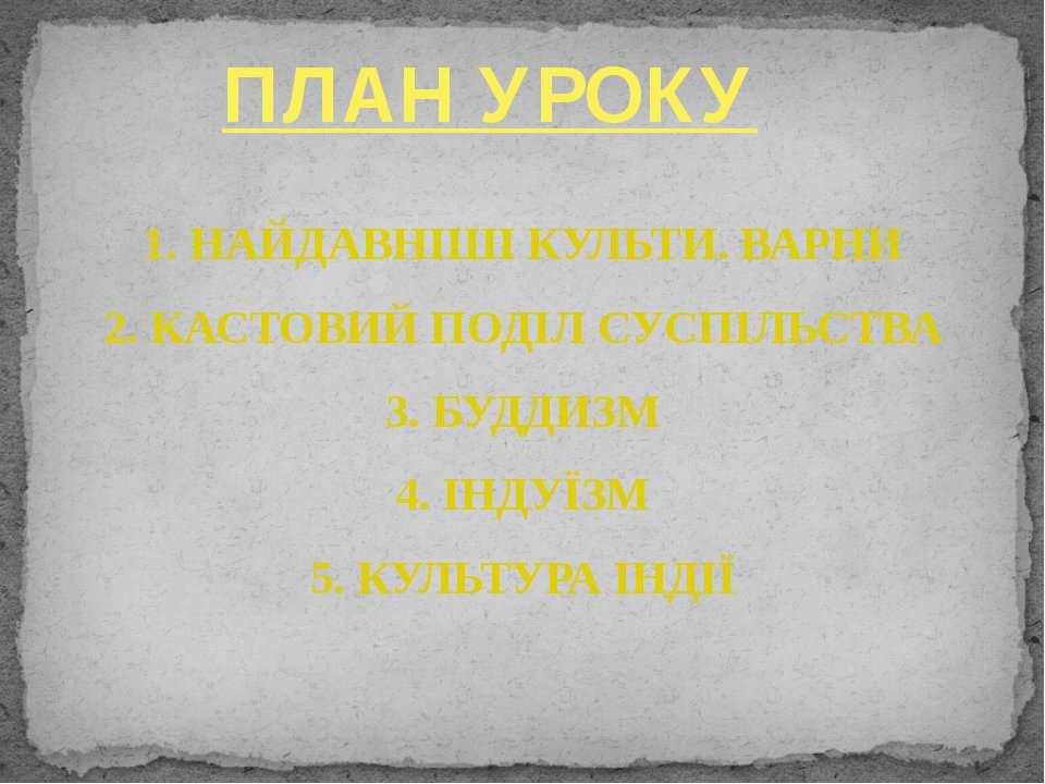 ПЛАН УРОКУ 1. НАЙДАВНІШІ КУЛЬТИ. ВАРНИ 2. КАСТОВИЙ ПОДІЛ СУСПІЛЬСТВА 3. БУДДИ...