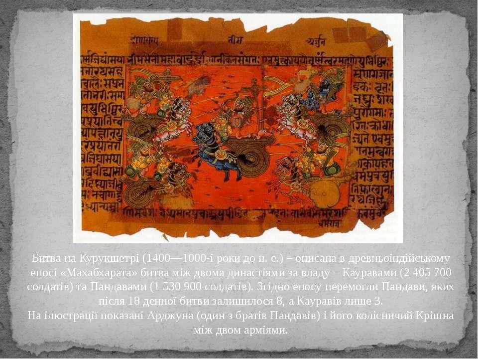 Битва на Курукшетрі (1400—1000-і роки до н. е.) – описана в древньоіндійськом...