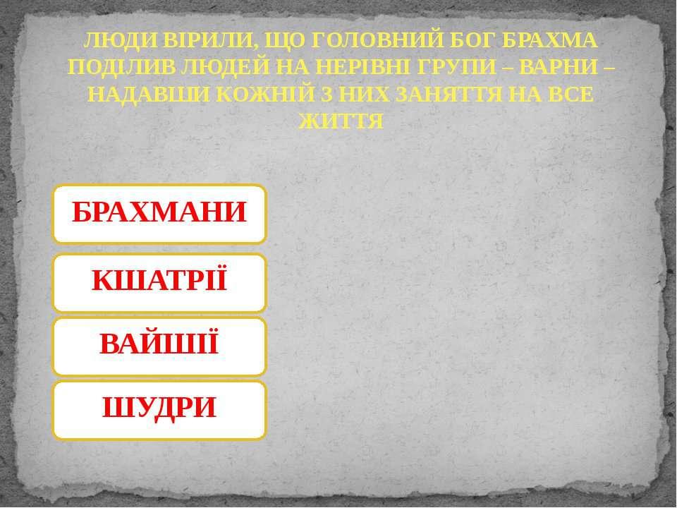 ЛЮДИ ВІРИЛИ, ЩО ГОЛОВНИЙ БОГ БРАХМА ПОДІЛИВ ЛЮДЕЙ НА НЕРІВНІ ГРУПИ – ВАРНИ – ...