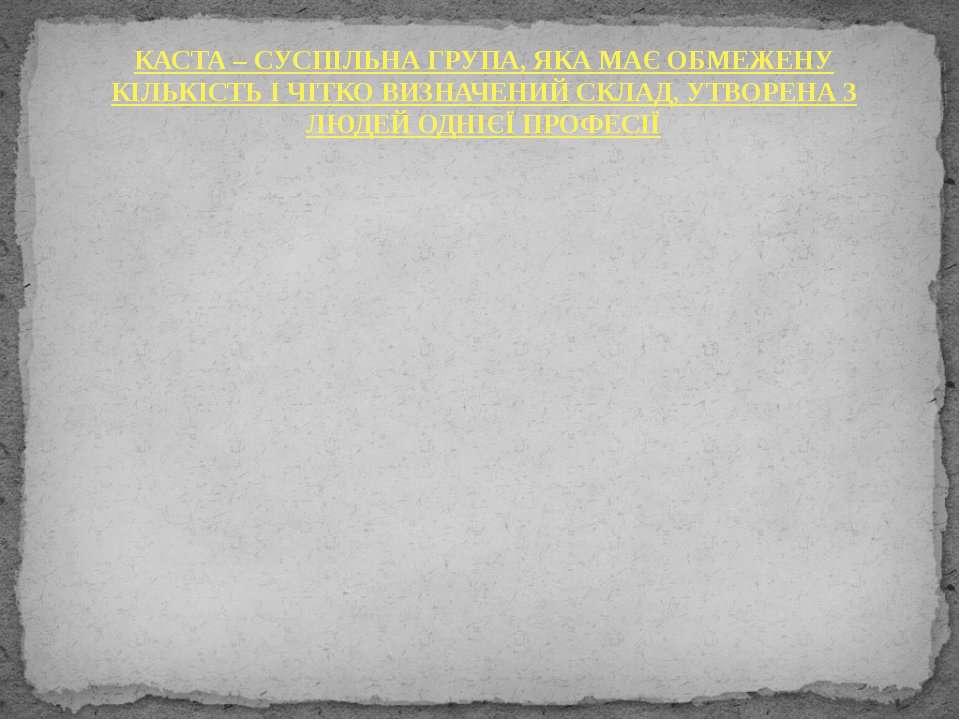 КАСТА – СУСПІЛЬНА ГРУПА, ЯКА МАЄ ОБМЕЖЕНУ КІЛЬКІСТЬ І ЧІТКО ВИЗНАЧЕНИЙ СКЛАД,...