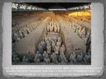 ПІД ЧАС РОЗКОПОК МОГИЛИ ІМПЕРАТОРА ЦІНЬ ШІХУАНДІ АРХЕОЛОГИ ЗНАЙШЛИ ЦІЛЕ ГЛИНЯ...