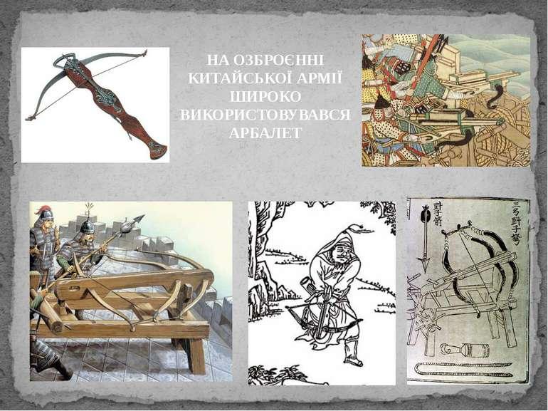 НА ОЗБРОЄННІ КИТАЙСЬКОЇ АРМІЇ ШИРОКО ВИКОРИСТОВУВАВСЯ АРБАЛЕТ