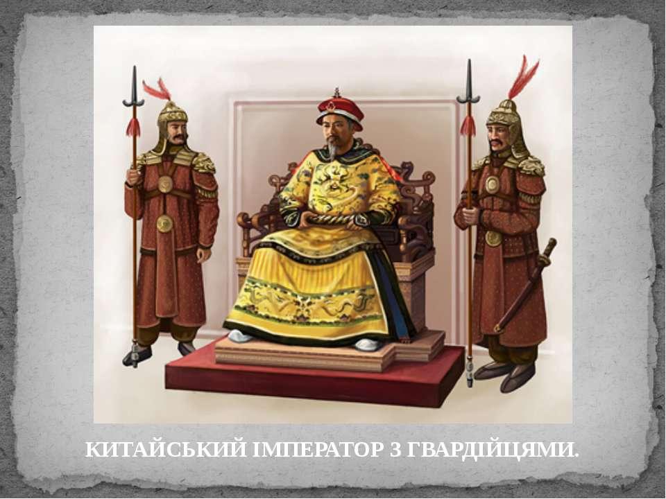 КИТАЙСЬКИЙ ІМПЕРАТОР З ГВАРДІЙЦЯМИ.