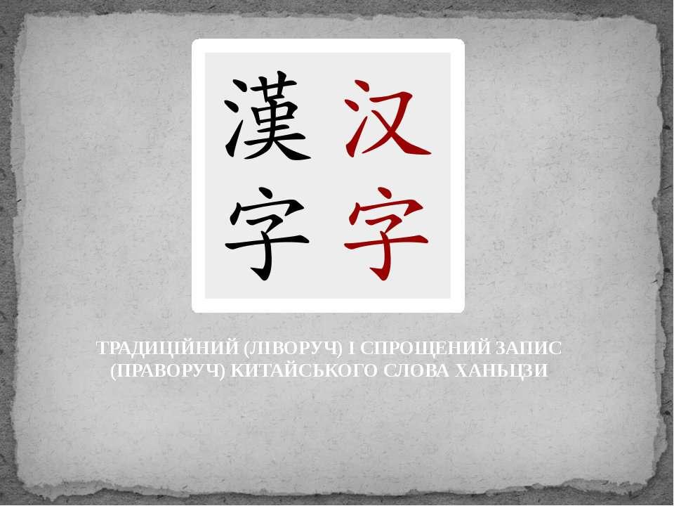 ТРАДИЦІЙНИЙ (ЛІВОРУЧ) І СПРОЩЕНИЙ ЗАПИС (ПРАВОРУЧ) КИТАЙСЬКОГО СЛОВА ХАНЬЦЗИ