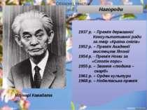 1937 р. – Премія державної Консультативної ради за твір «Країна снігів» 1952 ...